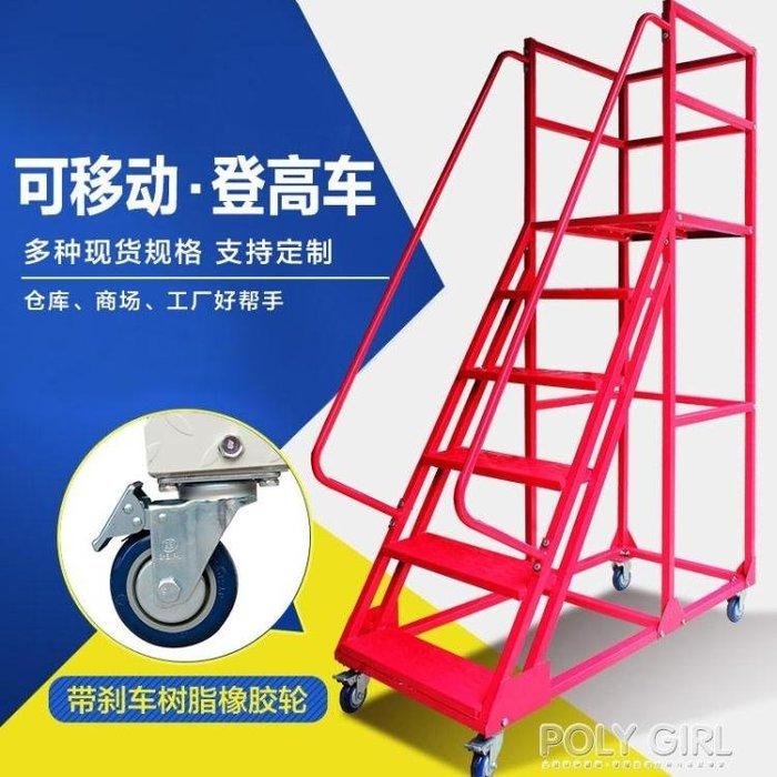 貨架梯 實邦倉庫登高車行動平台梯庫房貨架登高梯靜音輪貨架梯子取貨凳 1.3ATF