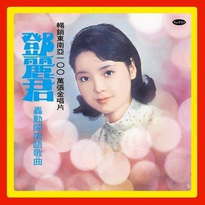 【黑膠唱片LP】轟動閩南語歌曲 / 鄧麗君-LPHS002