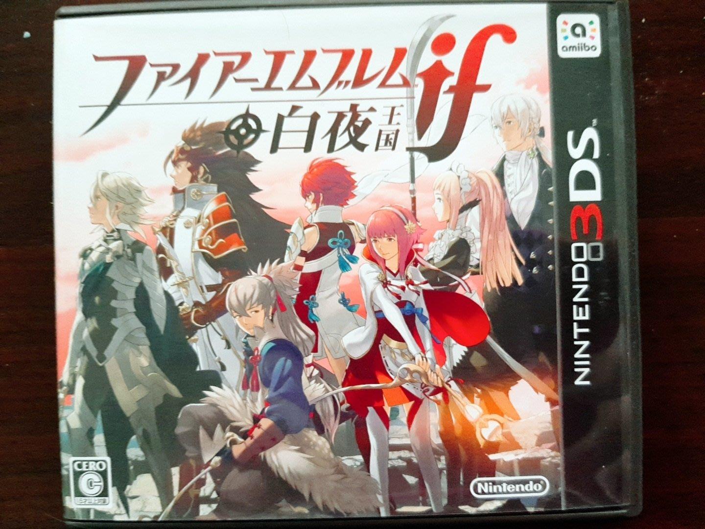 3DS 聖火降魔錄if: 白夜王國 日版