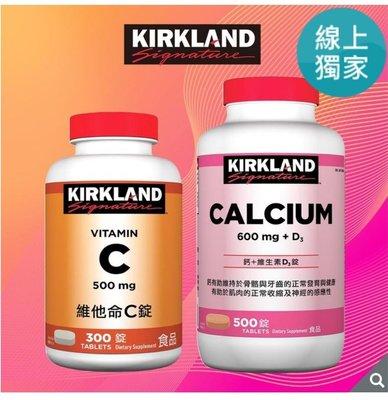 好市多代購Kirkland Signature科克蘭鈣+維生素D3錠500錠&維他命C錠 300錠