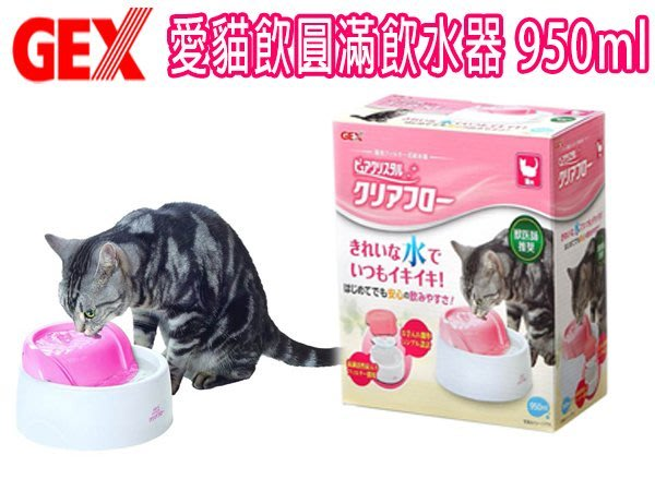 SNOW的家【訂購】GEX愛貓圓滿平安濾淨飲水機-950ml (80032425