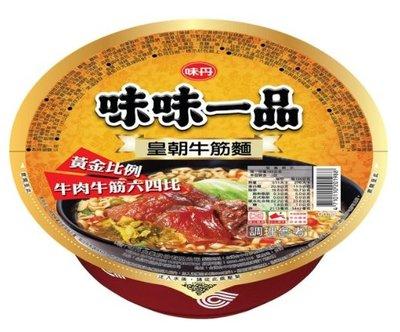 【味丹】味味一品皇朝牛筋麵8碗/箱(碗麵)非即品