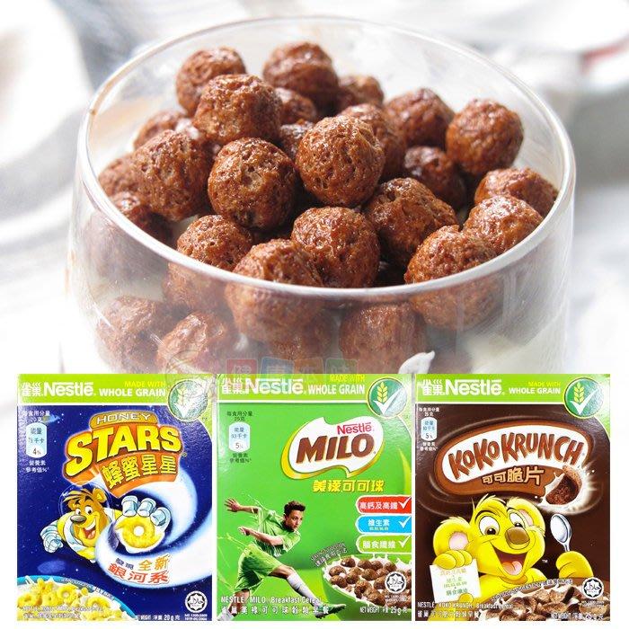NESTLE雀巢早餐脆片隨手包25g 可可脆片 可可球 蜂蜜星星[MS4800361]健康本味