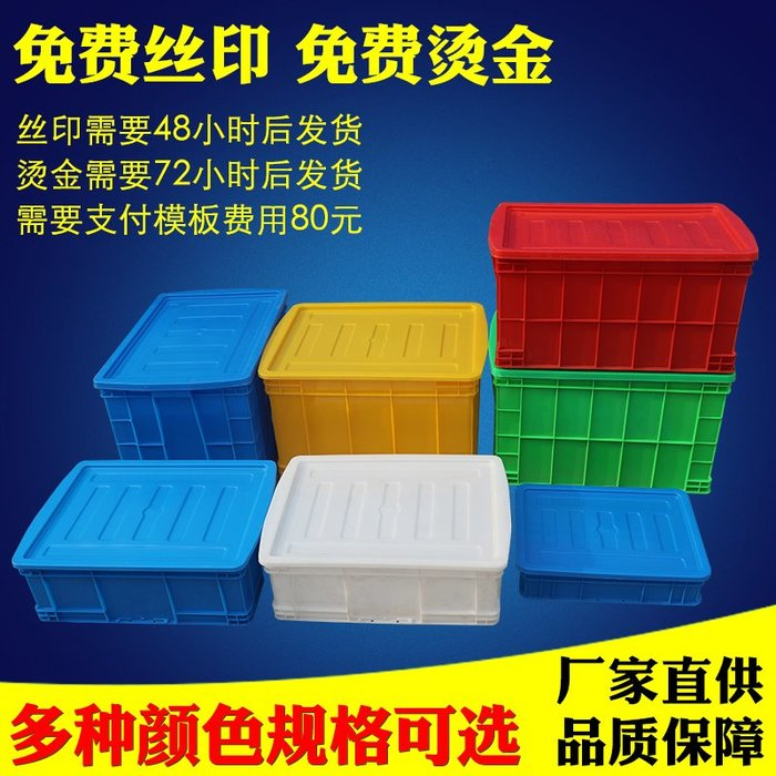 千夢貨鋪-長方形周轉箱塑料加厚帶蓋塑膠筐物料盒特大號養魚養龜物流收納箱#箱子#周轉箱#周轉筐#水箱#盒子
