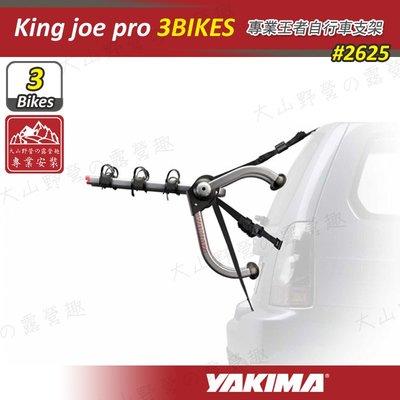【大山野營】安坑特價 YAKIMA 2625 King joe pro 3 專業王者自行車支架 攜車架 後背式單車架