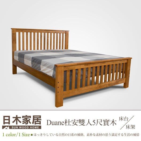 【多瓦娜】日木家居 Duane杜安雙人5尺實木床台/床架 SW8036