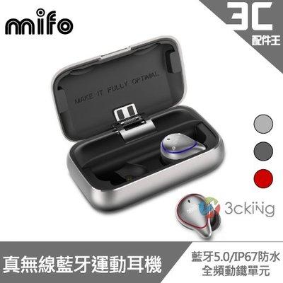 mifo O5 真無線藍牙運動耳機 專業版 真無線 耳機 運動  IPX防水 通話 獨立 配對 自動 智能 入耳式