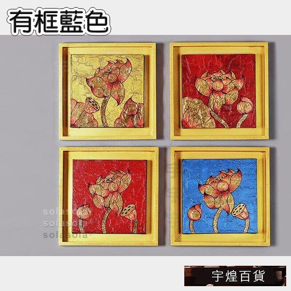 《宇煌》餐廳無框畫裝飾畫客廳荷花金箔畫掛畫東南亞泰國會所-有框藍色_PkBU