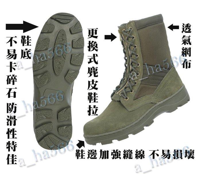 軍用品VS生存遊戲-麂皮鞋**麂皮野戰鞋*麂皮戰鬥鞋*休閒鞋*棕色戰鬥鞋*含皮鞋拉練穿好*公發底*公發鞋底a_ha566