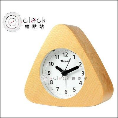 【鐘點站】原木系列 - 三角造型鬧鐘 / 淺木色 白鐘面 / 無印風格 / 經典原木色