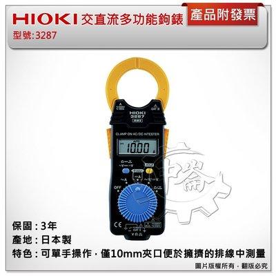 *中崙五金【附發票】優惠價 9450 (日本製) HIOKI 3287交直流多功能鉤錶 原廠公司貨