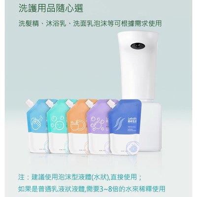 快速出貨👍【Lebath】樂泡 紅外線自動感應給皂機 慕斯泡沫式給皂機 (450ml/透明藍)