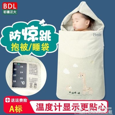 初生嬰兒防驚跳抱被純棉新生兒包被睡袋兩用春秋冬寶寶用品防踢被
