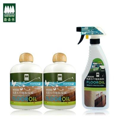 【綠森林】2瓶芬多精木質保養精油800ml+一瓶400ml(芬多精)