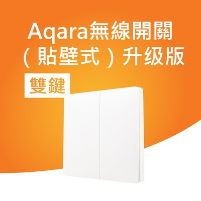 Aqara無線開關(貼牆式)升級版雙鍵