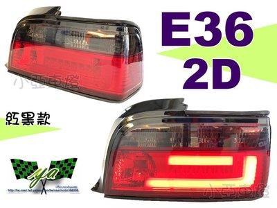 小亞車燈*BMW E36 4D 2D 紅黑光柱型LED尾燈 91 92 93 94 95 96 97 98 E36尾燈