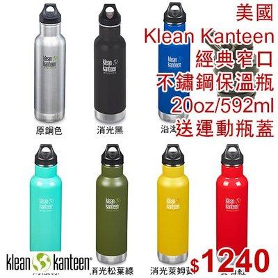【光合小舖】美國 Klean Kanteen 經典窄口不鏽鋼保溫瓶 20oz 送運動瓶蓋 304不鏽鋼、運動、無塑化劑