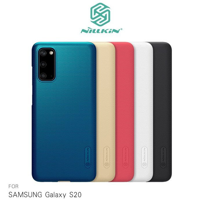NILLKIN SAMSUNG Galaxy S20 超級護盾保護殼 硬殼 背蓋 手機殼【嘉義MIKO米可手機館】