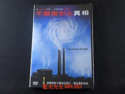 [藍光先生DVD] 不願面對的真相 An Inconvenient Truth ( 得利正版 )