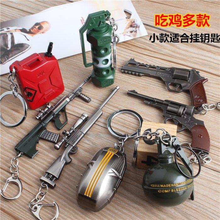 絕地小號款鑰匙扣吃雞游戲三級頭背包awm98km24槍鑰匙鏈掛件 鑰匙扣 鑰匙圈 公仔