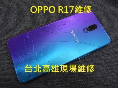 OPPO R17玻璃破裂 液晶總成 電池更換 無法充電 主機板維修 台北高雄現場維修