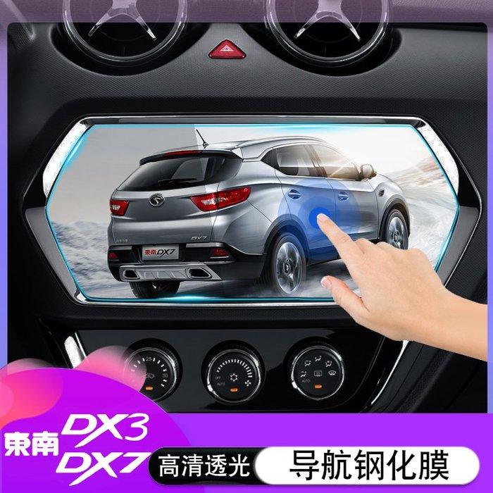 SX千貨鋪-東南DX3導航膜dx3汽車鋼化膜內飾改裝專用dx7中控導航顯示屏貼膜#汽車用品#汽車配飾#裝飾條#改裝