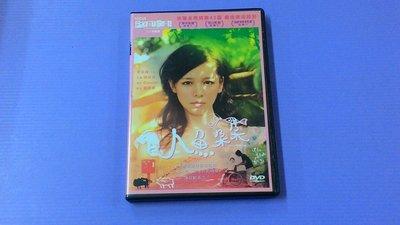 【大謙】《人魚朵朵~榮獲金馬獎42屆最佳美術設計》台灣正版二手DVD