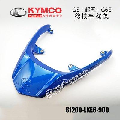 YC騎士生活_KYMCO光陽原廠 後扶手 後架 G5 超五 G6E X-SENSE 把手 扶手 車殼 尾翼 鋼鐵藍