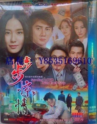 高清DVD   步步驚情   /  劉詩詩 吳奇隆  / 情感劇 全新盒裝 兩部免運