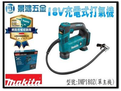 宜昌(景鴻) 公司貨 MAKITA 牧田 18V 充電式打氣機 單主機 DMP180Z 非 DMP180RFE 含稅價