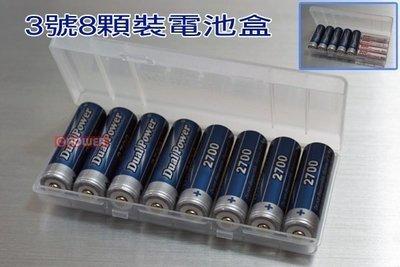 《台北-動力屋》3號AA電池盒8顆裝 1個15元