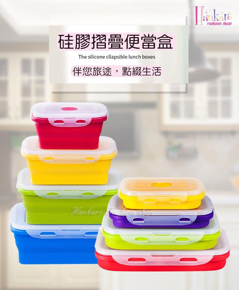☆[Hankaro]☆輕便環保實色長方形矽膠摺疊保鮮便當盒(中尺寸 / 單個)