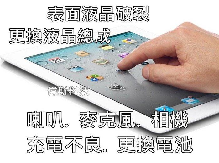 ☆偉斯科技☆蘋果 iPad4 平板 玻璃破裂 麥克風  無法充電 維修home鍵 SIM卡座 相機 現場報價