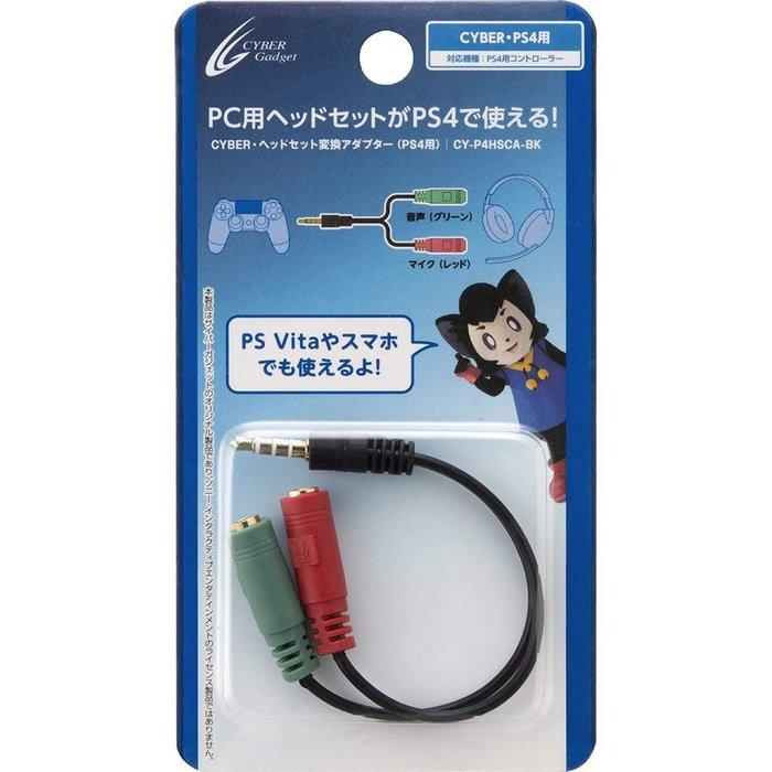 PSV/PS4 雙用周邊 日本CYBER 麥克風耳機轉換線 3.5mm立體聲耳機轉接線【板橋魔力】