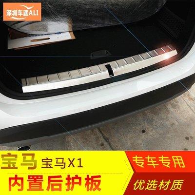 BMW 改裝配件 16款BMW X1改裝配件新款X1內置后護板裝飾 唔西.迪西 H227