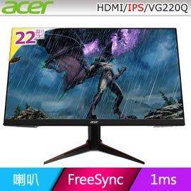 (含稅附發票)Acer宏碁VG220Q 22型IPS薄邊框濾藍光不閃屏極速電競螢幕1ms/75Hz可壁掛2W*2喇吧
