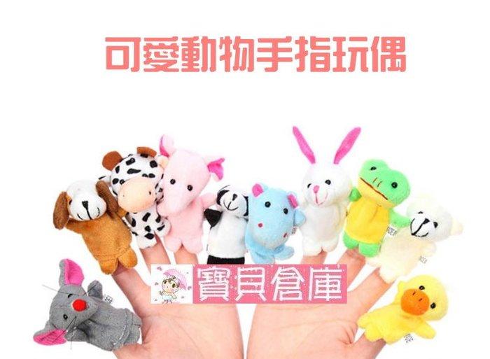寶貝倉庫~可愛動物手指玩偶~手偶玩具~手指偶~嬰兒講故事玩偶~手偶~早教玩具~10個裝