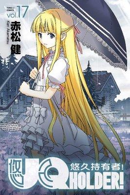 晶品屋【東立漫畫】UQ HOLDER!悠久持有者! 17 送書套 2018/8/17