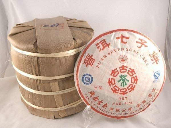 K㊣軒凌茶苑㊣-B407-瀾滄古茶2010年007青餅-生茶357克-低價