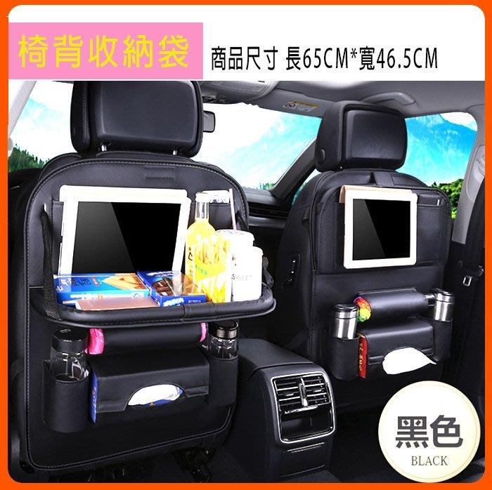 生活家-BE-0703 可超取 汽車椅背收納袋 多功能收納 汽車桌架 儲物袋 可放平板 飲料架 杯架