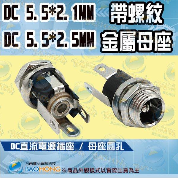 含稅價】DC電源插座 5.5-2.1mm/5.5-2.5mm 母座圆孔帶螺紋金屬DC電源座 電源母座 插座 DC插座