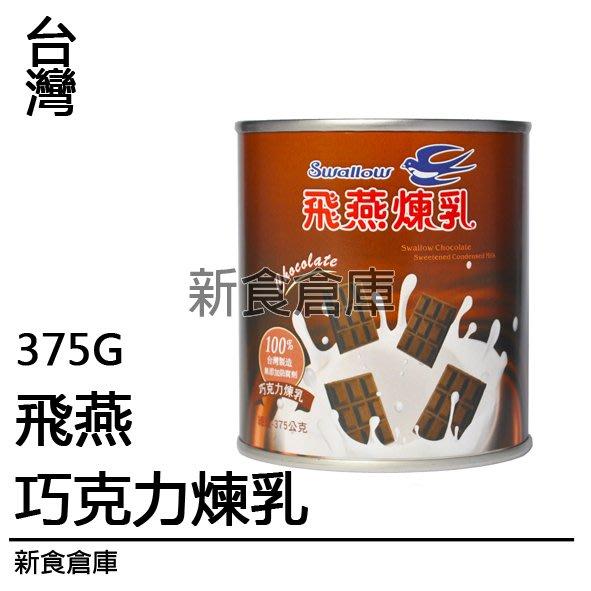 飛燕 巧克力煉乳-奶素(高糖牛奶.烤麻糬淋醬.冰品淋醬.巧克力漿.巧克力豆.鬆餅粉.蛋糕粉.奶水)新食倉庫