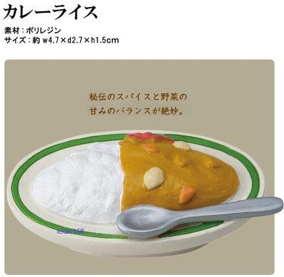日本Decole concombre加藤真治2018年純喫茶咖哩飯入偶配件組 (9月新到貨   )