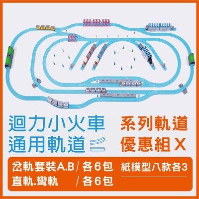 【專業模型】CW.railway迴力車通用軌道-系列軌道 X 組 (岔軌套裝A+岔軌套裝B+直軌套裝+彎軌套裝-各6包)