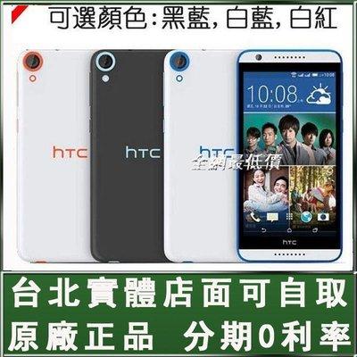 現貨 免運 送保護套+鋼化膜 4G版HTC Desire 820 dual sim雙卡 八核 5.5吋 福利品