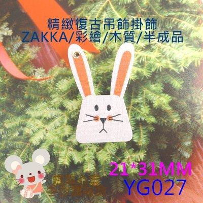 YG027【每個12元】21*31MM精緻童趣兔兔彩繪木質單孔掛飾(C款)☆耳環配飾吊墜吊飾【簡單心意素材坊】