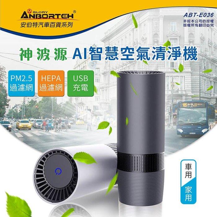 安伯特 神波源 AI智慧空氣清淨機 USB充電 負離子淨化