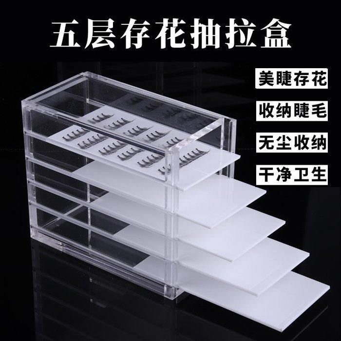五層抽拉收納盒 透明展示盒山茶花睫毛 壓克力存花盒嫁 接睫毛工具_☆找好物FINDGOODS☆