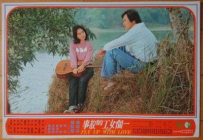 一個女工的故事 - 秦祥林、陳秋霞、沈時華 - 台灣原版電影劇照1組9張 (1979年)
