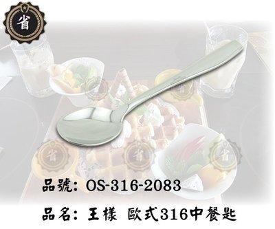 ~省錢王~ 王樣 歐式 中餐匙 OS-316-2083 316不鏽鋼 不銹鋼餐具 餐匙 餐具 湯匙 廚房